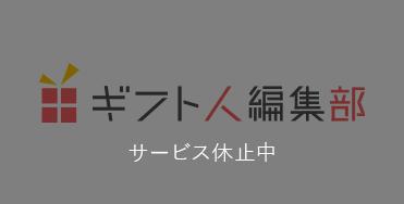 ギフト人編集部